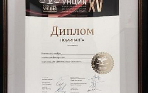 """Dynamics of the Year"" nomination in the ""Golden Ounce"" competition"