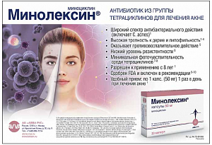 Experience in the use of minocycline in a daily dosage of 50 mg and topical therapy in patients with acne vulgaris